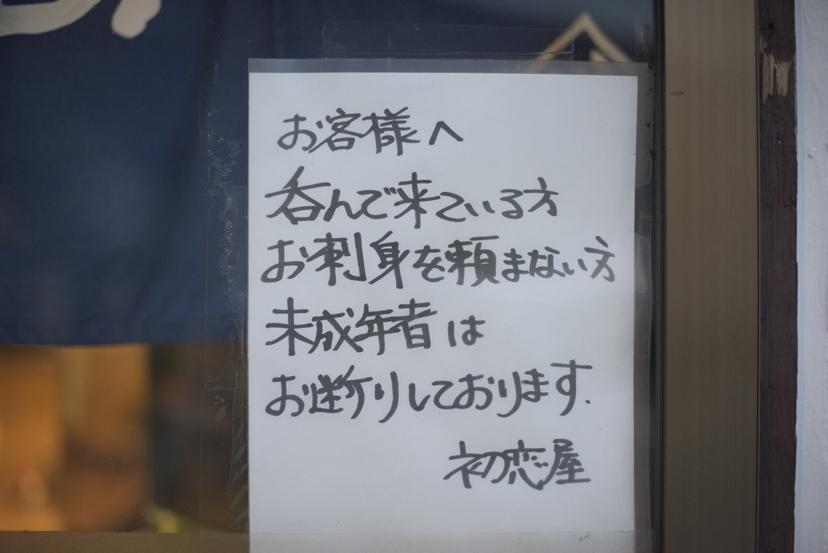 田端駅北口、驚異の「魚河岸料理」に痺れた夜