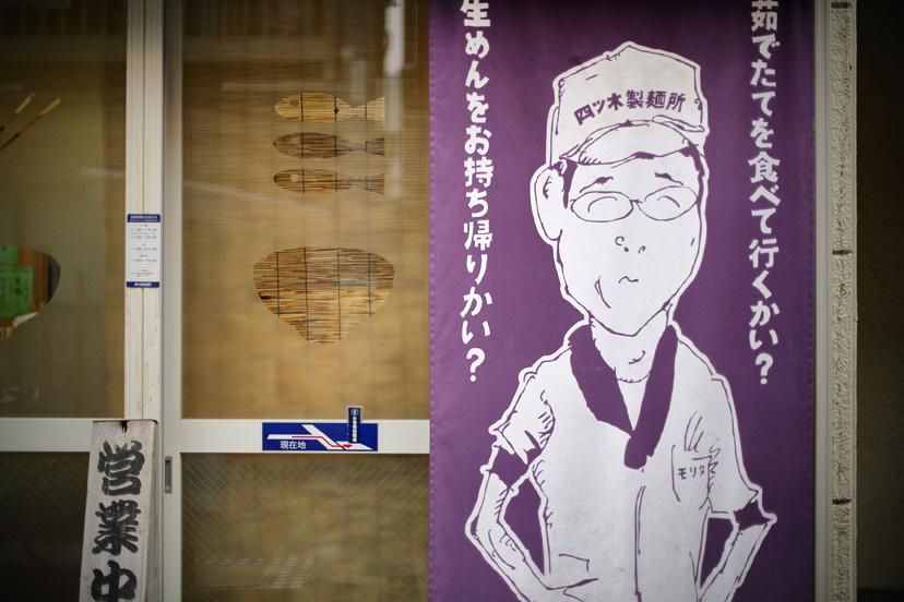 飲める製麺所で気絶するうどんとは?