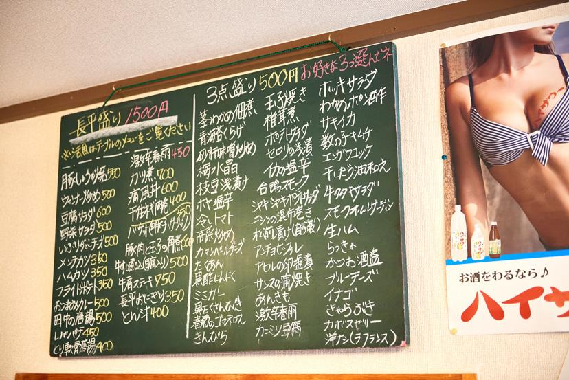 武蔵小山呑みで最後にたどり着く名酒場とは?