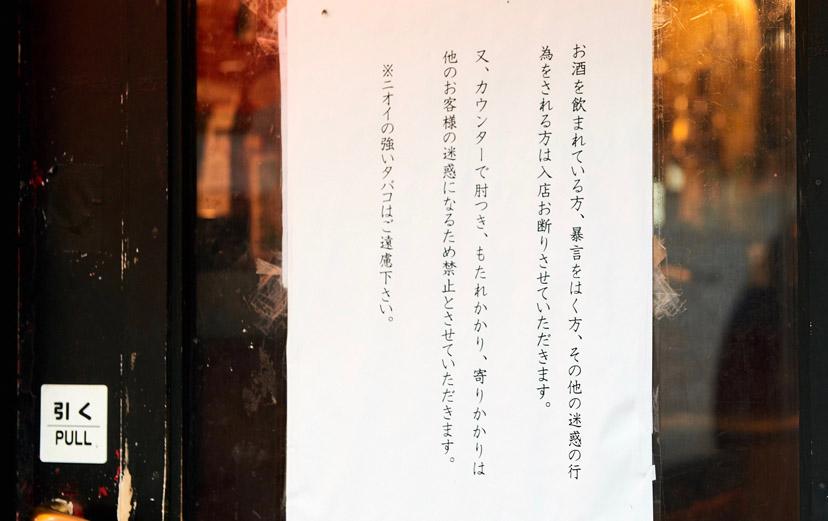高円寺の安すぎ気絶な絶品立呑みとは?
