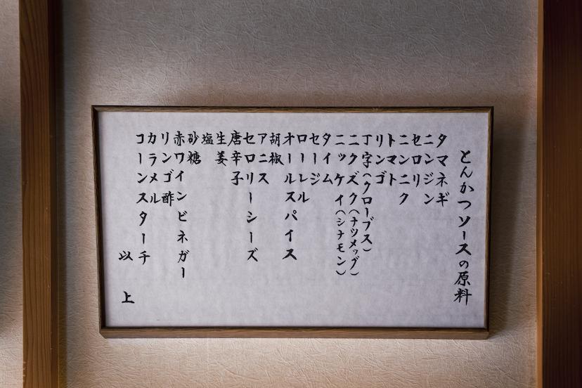 神田小川町「ポンチ軒」の厚切りとんかつに赤星を