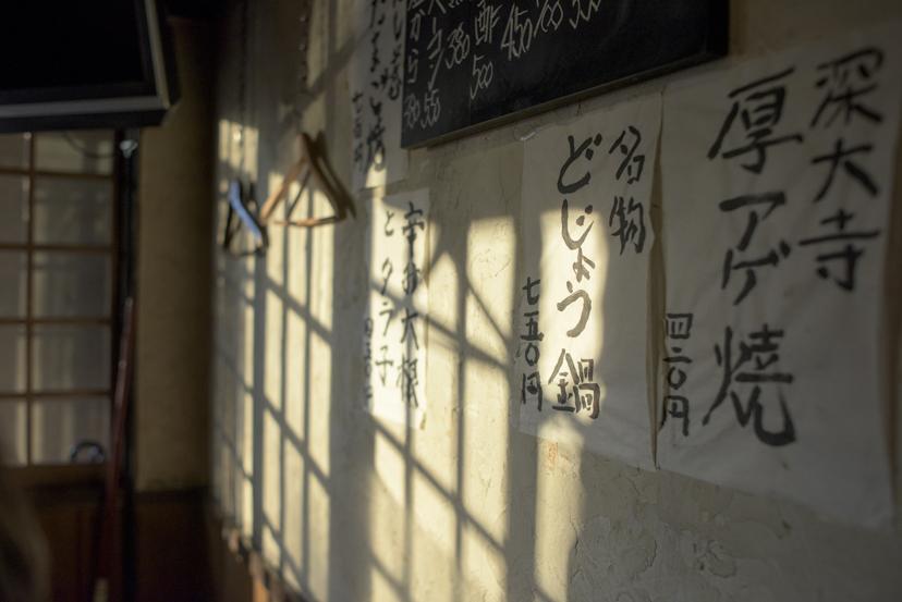 「モツ焼 酒 三鷹駅北口」うまい・やすい・しぶい店