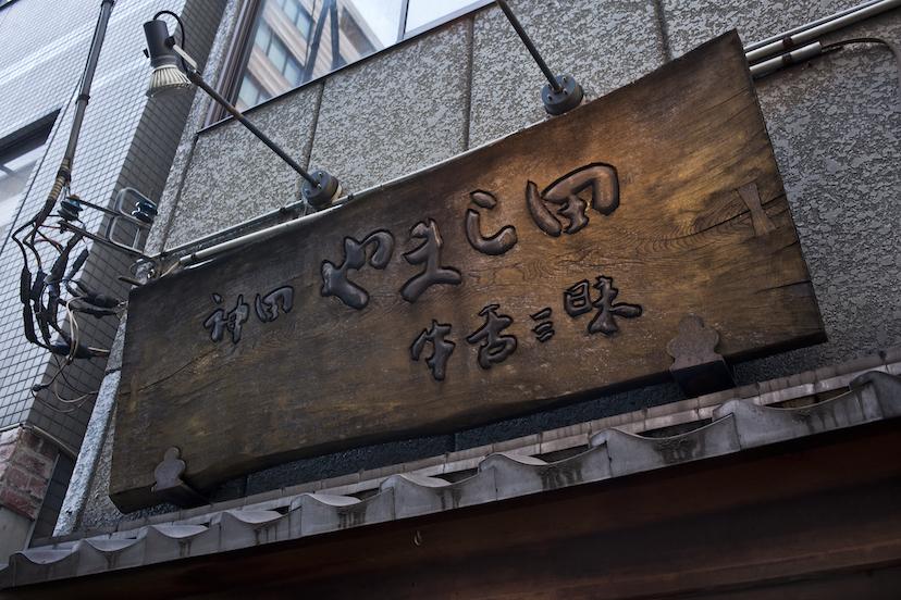 神田「やまし田」の牛タン三昧に舌を巻く口福