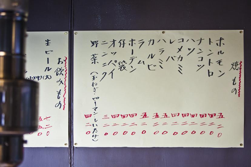"""板橋「山源」""""ワタシ史上最高ホルモン""""に恋した夜"""