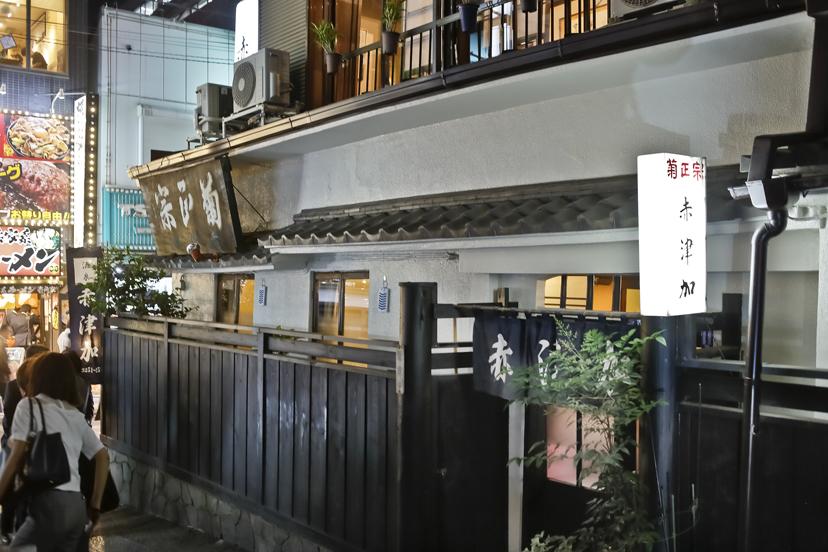 """秋葉原「赤津加」""""萌えキュン""""の街の正統昭和酒場"""