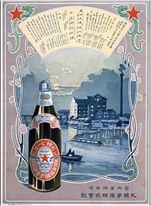 自粛明け、143年の歴史あるビールは、今日もうまい。