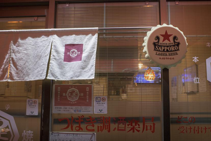 国分寺南口に「魚の串焼き」が名物のパンクな店がある