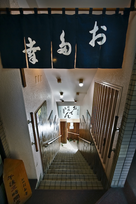 新橋「お多幸」関東風まっ黒おでんは〆まで完璧